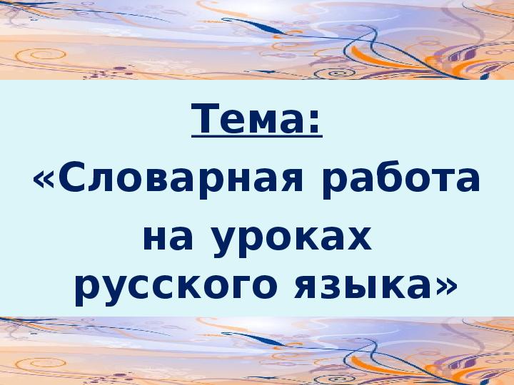 Словарная работа на уроках русского языка