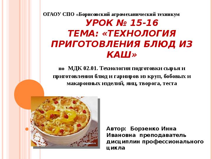 Технология приготовления блюд из каш
