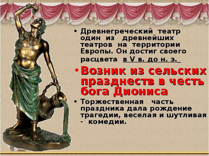 Древнегреческие театральные празднества в честь бога диониса