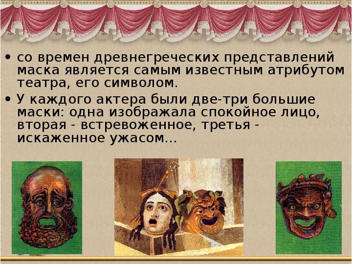Древнегреческий театр атрибуты