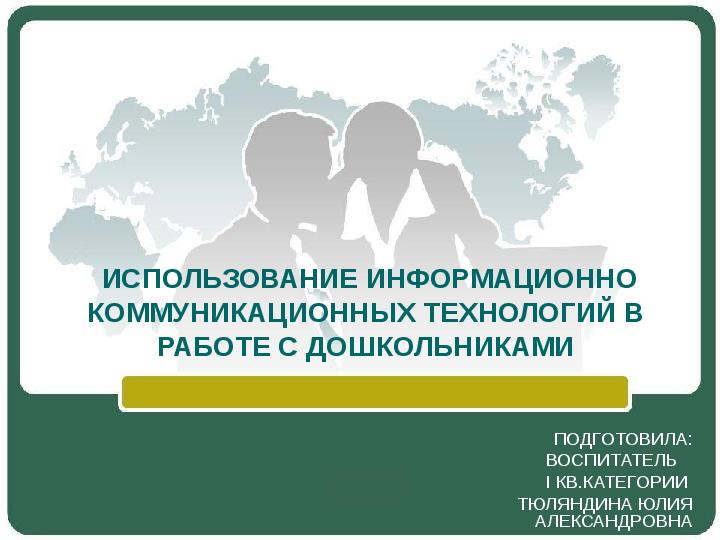 Использование ИКТ в работе с дошкольниками