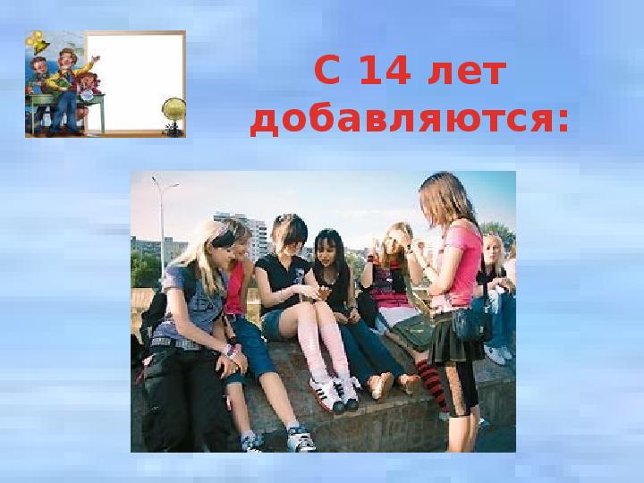 Права и обязанности подростка