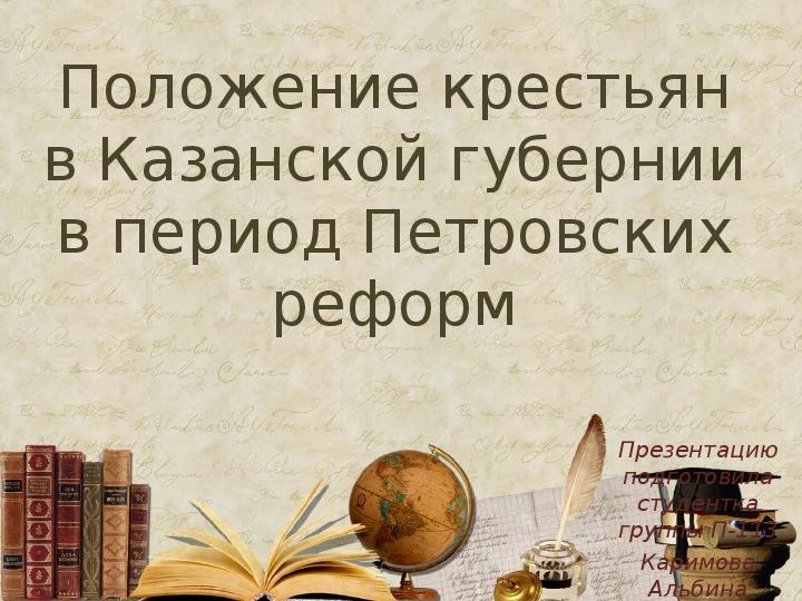 Положение крестьян в Казанской губернии в период Петровских реформ