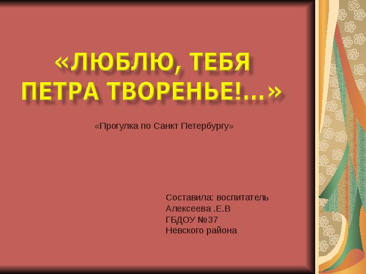 «Люблю тебя, Петра творенье!» — прогулка по Санкт-Петербургу
