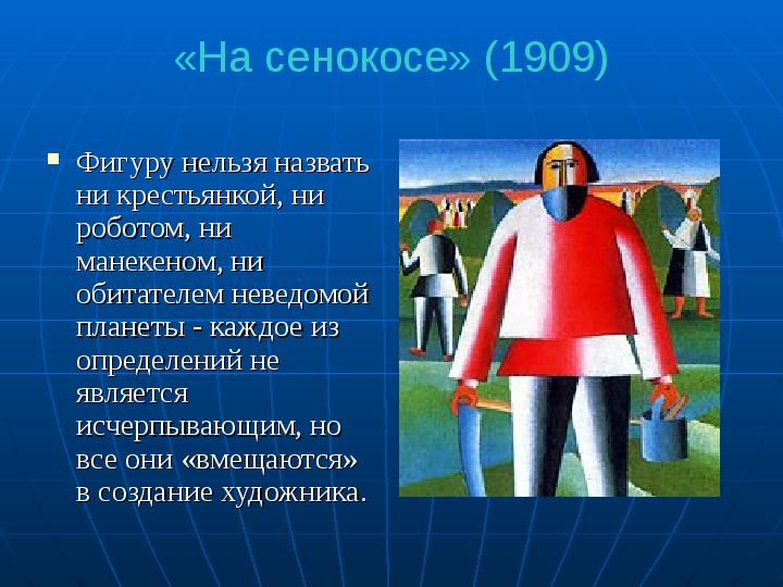 Супрематизм Казимира Малевича - презентация Квадрат Малевича Скачать