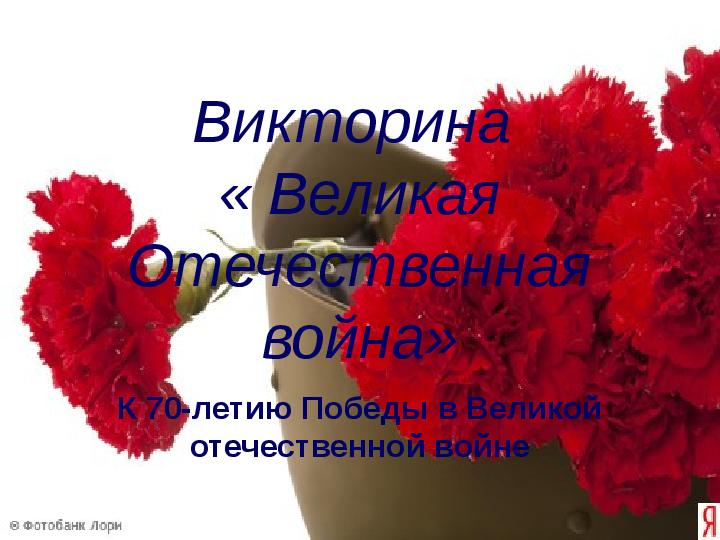 Викторина к 70-летию Победы в великой Отечественной войне