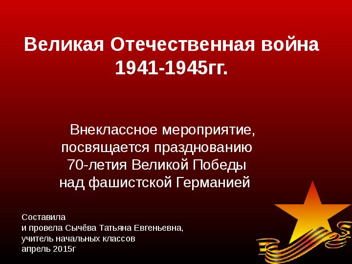 Внеклассное мероприятие к 70-летию победы в Великой Отечественной войне