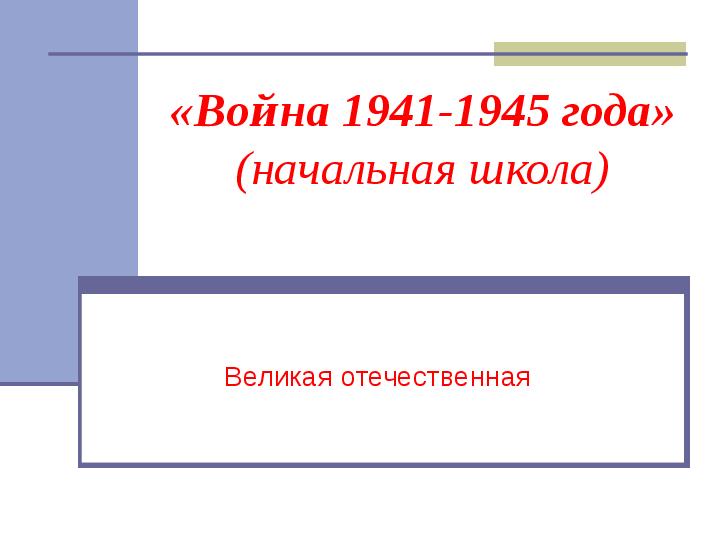 Война 1941-1945 гг