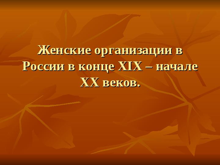 Женские организации в России в конце XIX — начале XX веков