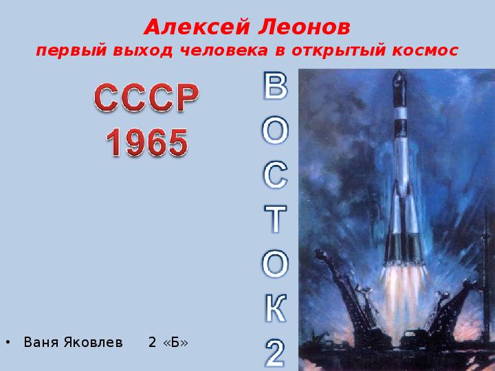 Алексей Леонов. Первый выход человека в космос.