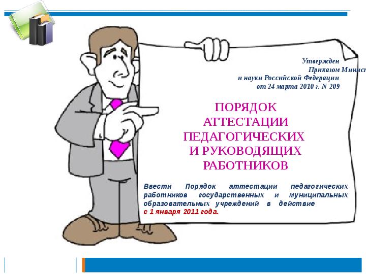 Аттестация педагогических работников 2017. Положение. Новые правила