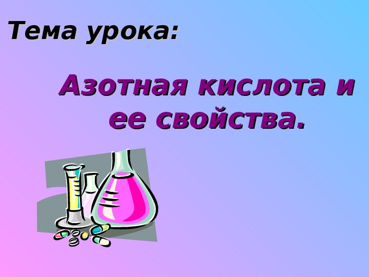Азотная кислота и её свойства