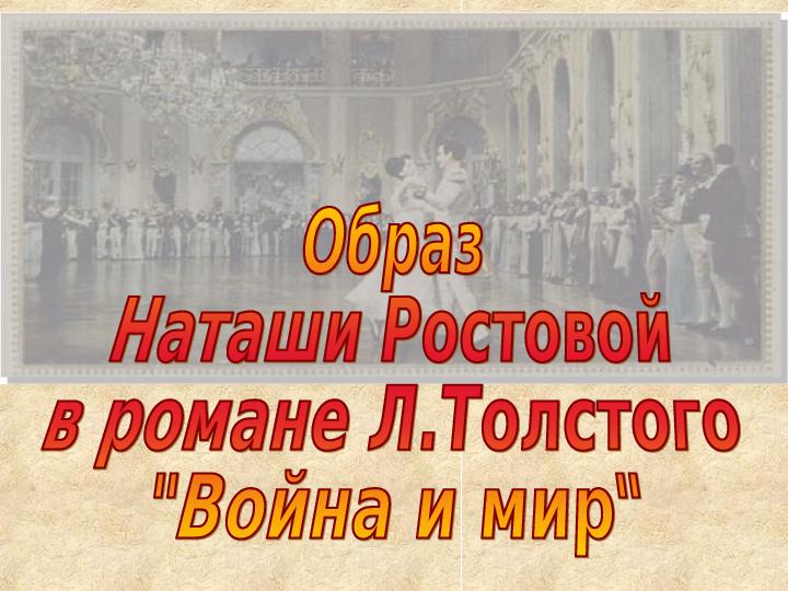 Образ Натальи Ростовой в романе «Война и мир»
