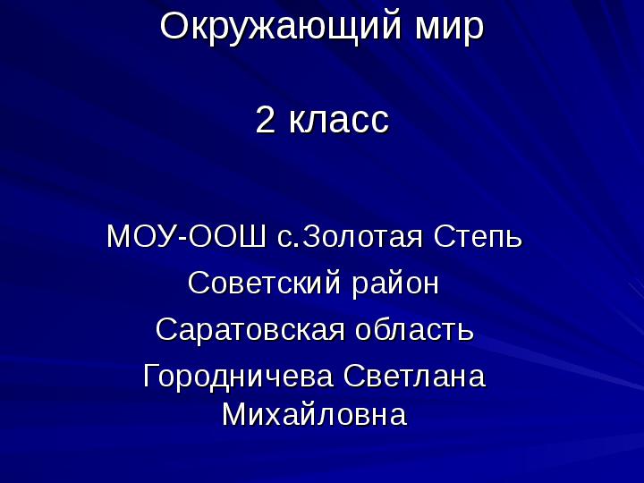 Города России. Москва.