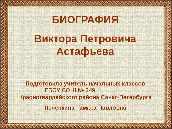Биография В.П. Астафьева