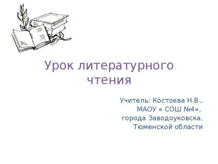 Урок литературного чтения (Л. Н. Толстой «Акула»)