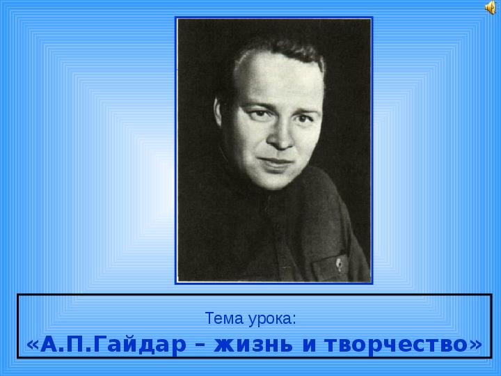 А. П. Гайдар — творчество и жизнь