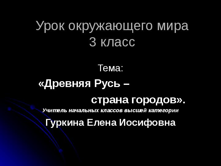 Древняя Русь — страна городов