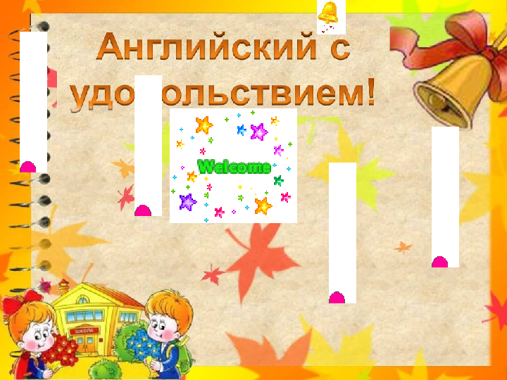 Месяца и времена года (Months and Seasons)