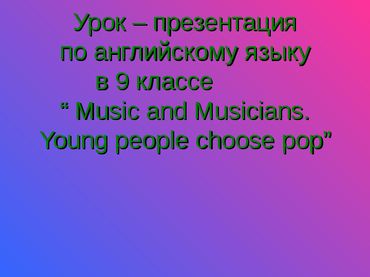 Music and Musicians. Young People Choose Pop.