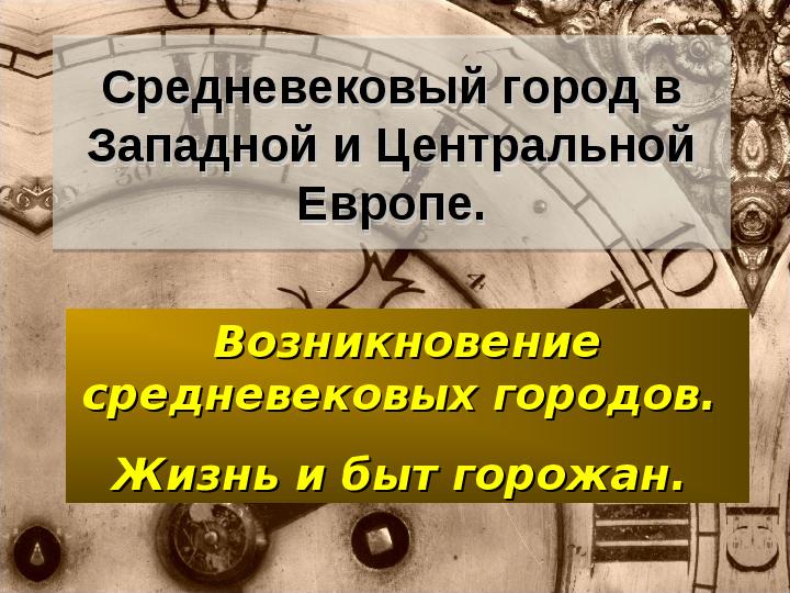 Презентация на тему: «Средневековый город в Западной и Центральной Европе»