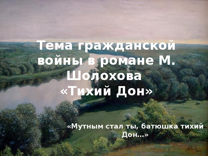 Тема гражданской войны в романе М. Шолохова «Тихий Дон»