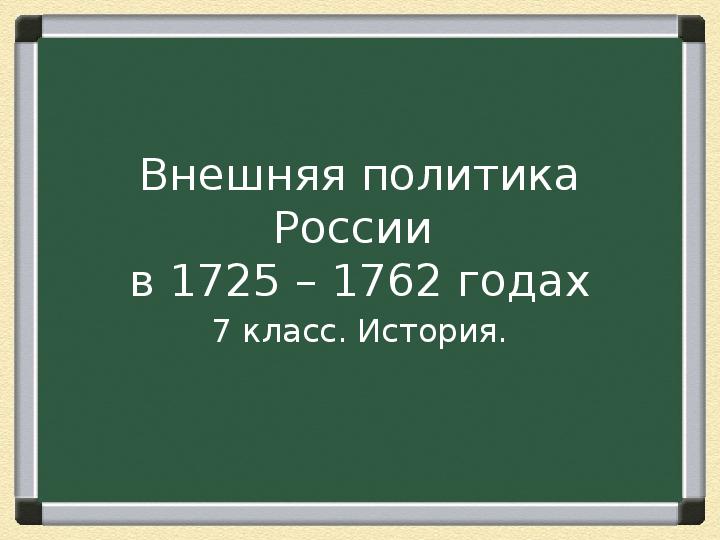Презентация на тему: «Внешняя политика России в 1725-1762 гг.»