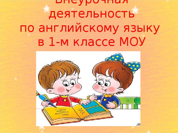 Презентация на тему «Внеурочная деятельность по английскому языку»
