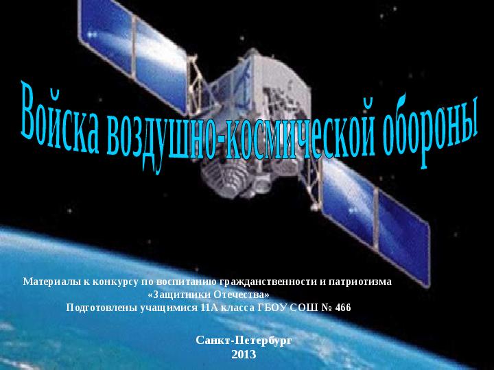 Презентация на тему: «Войска воздушно-космической обороны» (11 класс)