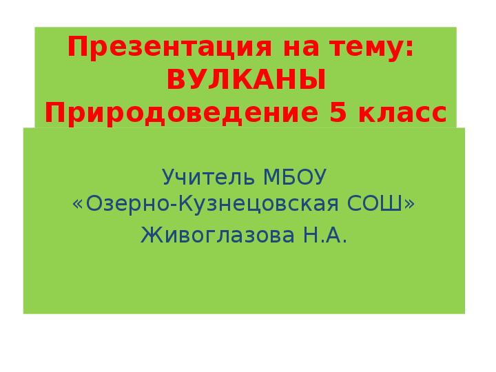 Презентация на тему: «Вулканы» (5 класс)