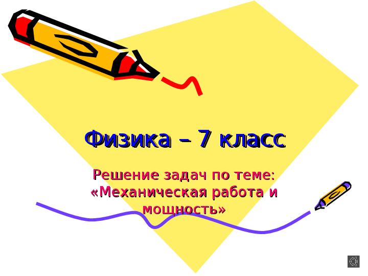 Презентация на тему: «Механическая работа и мощность»