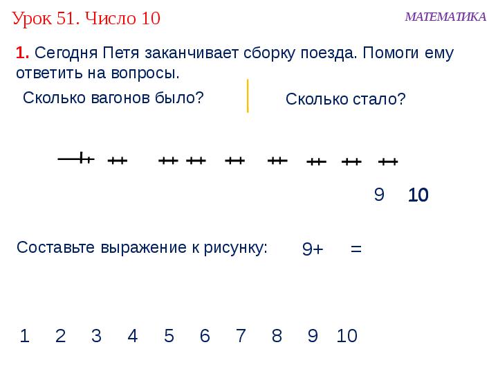 урок математики 1 класс знакомство с числом 10