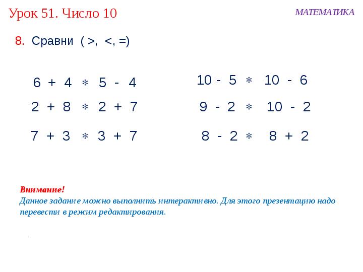 знакомство с цифрой 10 презентация