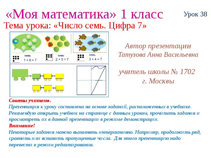 Презентация цифра 7