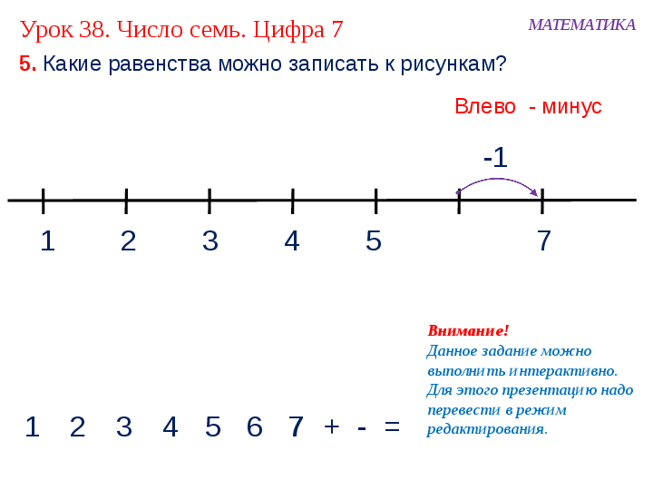 задания на знакомство с цифрой 7