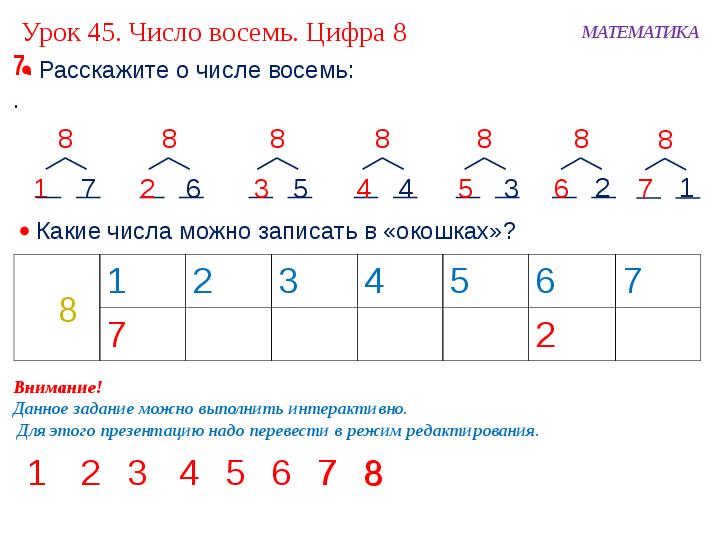 знакомство сцифрой 8 в подготовительной группе