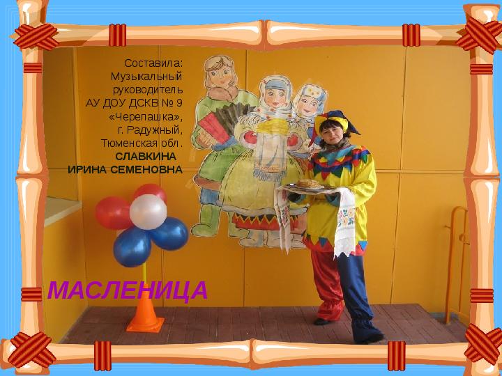 Презентация Масленица для дошкольников