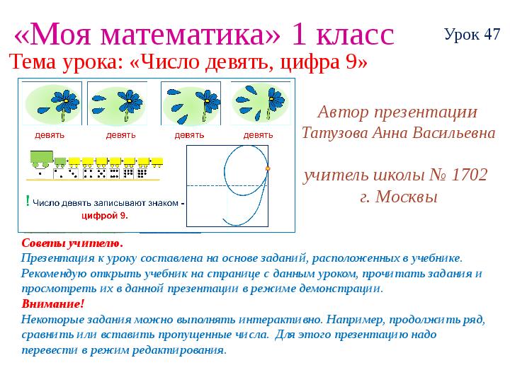 Презентация цифра 9