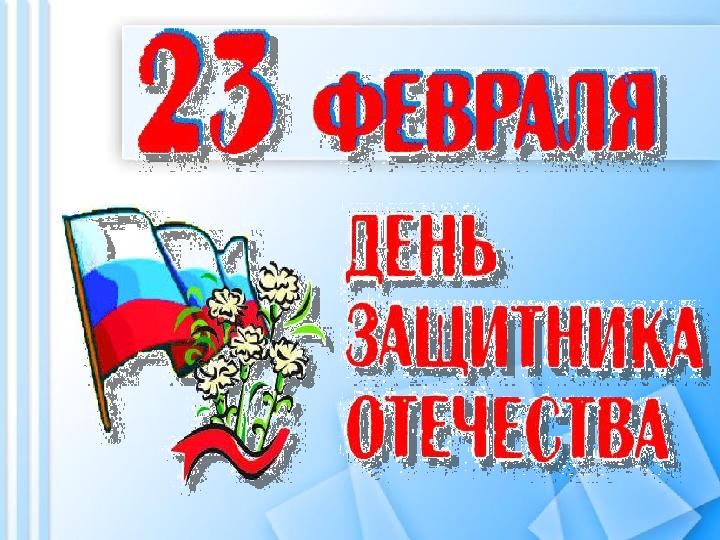Презентация День защитника Отечества — 23 февраля