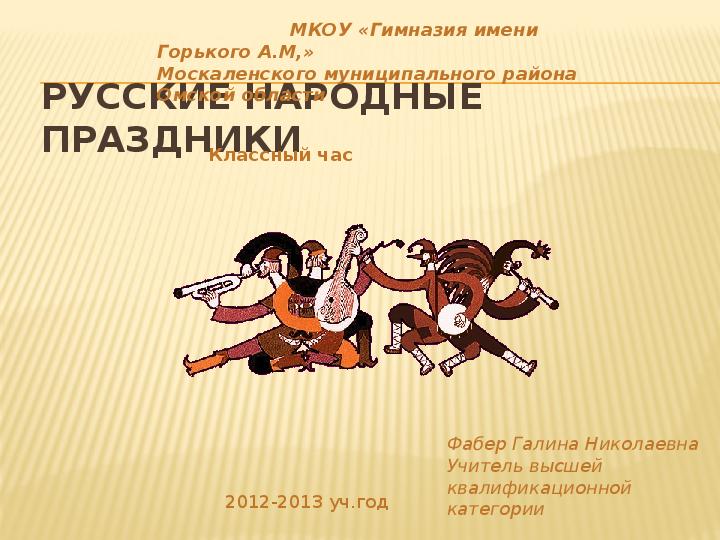 Русские народные праздники презентация