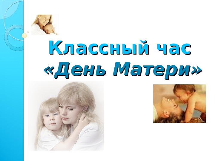 День матери презентация (классный час)
