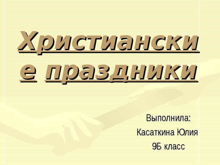 Перезентация на тему христианские православные праздники
