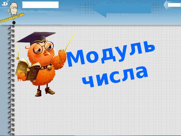 Презентация модуль числа