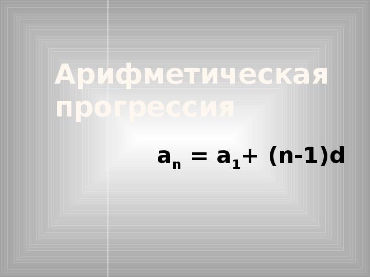 Арифметическая прогрессия — презентация 9 класс