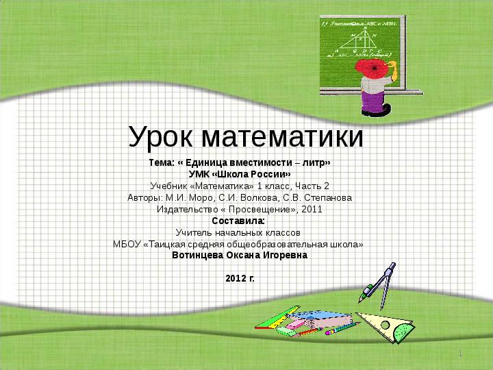 Презентация: литр — математика 1 класс