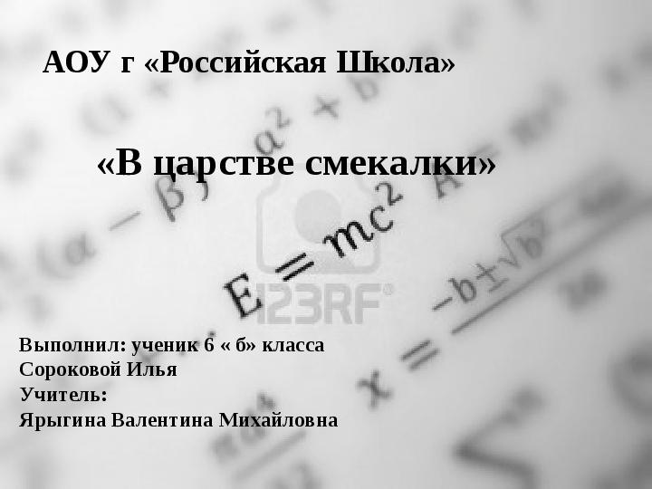 Презентация на тему «Великие математики России»