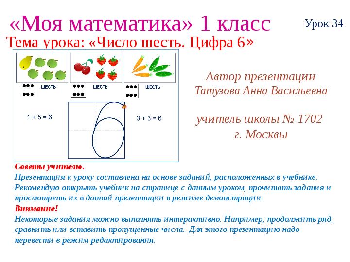 презентация знакомство с цифрой 13
