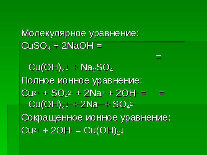 Как из сокращенного уравнения сделать полное