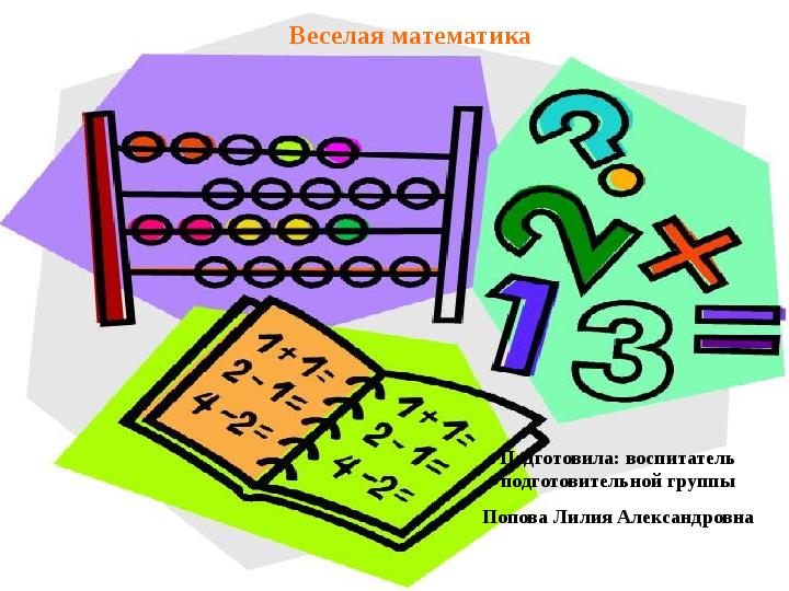 Математика Торрент Скачать - фото 11