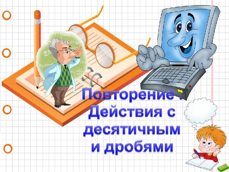 Презентация «Действия с десятичными дробями (повторение)»